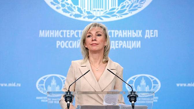 Захарова ответила заявившему о «бедной России» Чубайсу