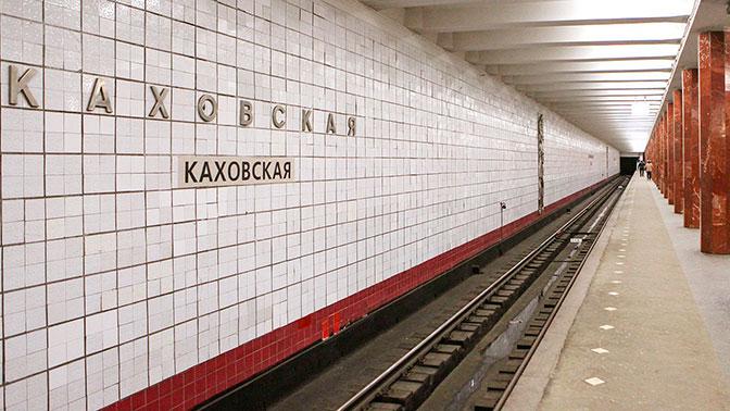 Станцию «Каховская» закроют в ближайшие месяцы