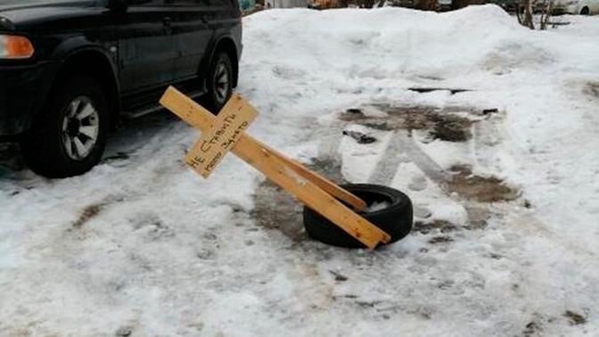 Поставила крест: жительница Одинцовского района необычным способом захватила парковку