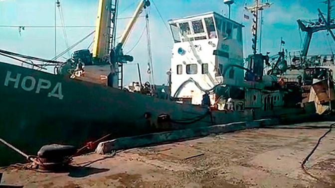На Украине передумали продавать захваченное российское судно «Норд»