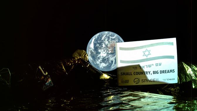 Маленькая страна, большие мечты: израильский зонд прислал селфи с Землей
