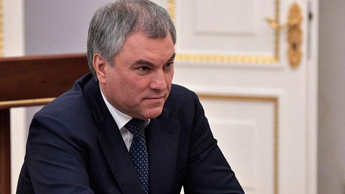 Володин назвал «пустопорожним» решение Украины о санкциях против него