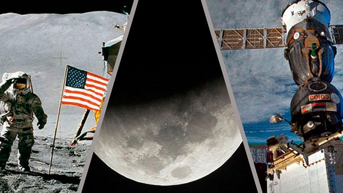 Битва за Луну: как распределены силы космических держав в вопросе покорения спутника Земли