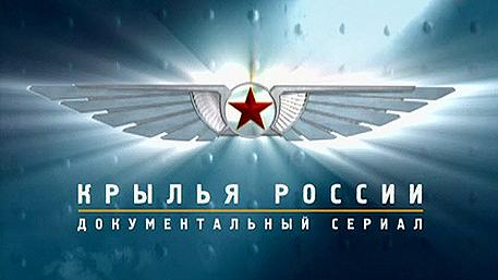 Документальный цикл «Крылья России»