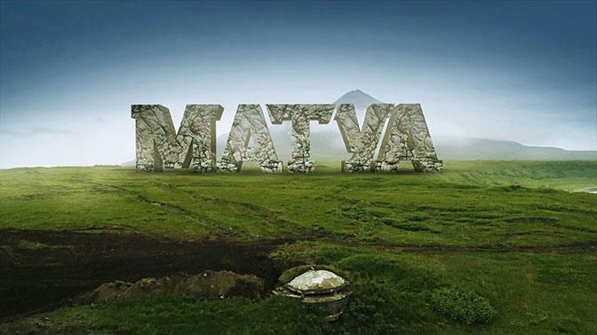 Д/ф «Остров Матуа»