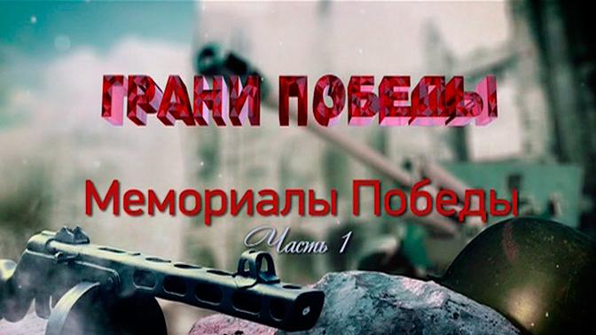 Д/с «Грани Победы». «Мемориалы Победы»