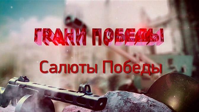 Д/с «Грани победы». «Салюты Победы»