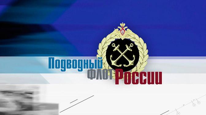 Д/с «Подводный флот России». 4-я серия