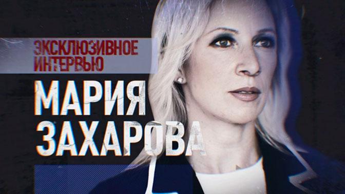 Интервью с официальным представителем МИД РФ Марией Захаровой