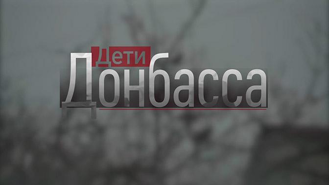 «Дети Донбасса». Специальный репортаж