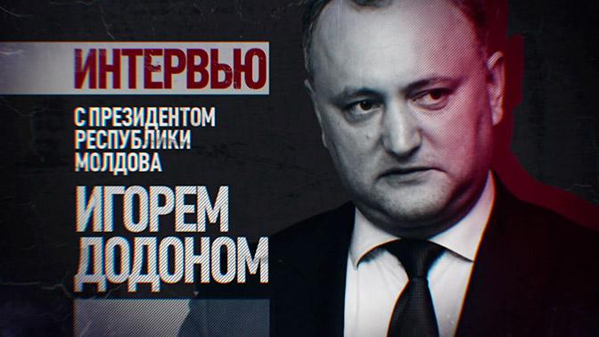 Интервью с президентом Молдавии Игорем Додоном