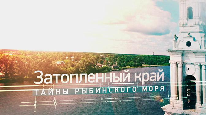 Д/ф «Затопленный край. Тайны Рыбинского моря»