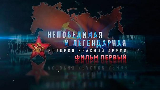 Д/с «Непобедимая и легендарная». «История Красной армии». Часть 1-я
