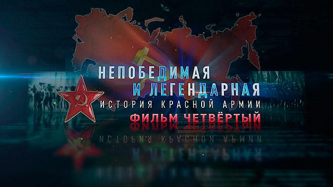 Д/с «Непобедимая и легендарная». «История Красной армии». Часть 4-я