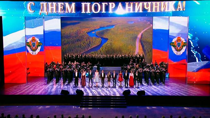Праздничный концерт к 100-летию со дня учреждения пограничной охраны