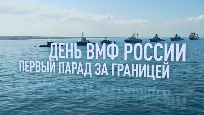 Д/ф «День ВМФ России. Первый парад за границей»