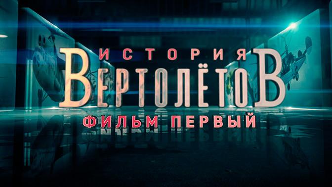 Д/с «История вертолетов». Фильм 1-й