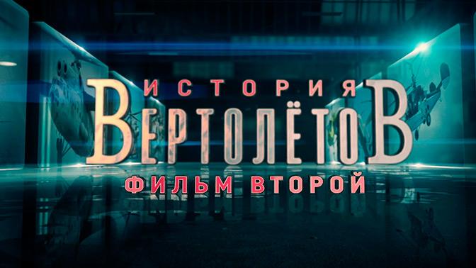 Д/с «История вертолетов». Фильм 2-й