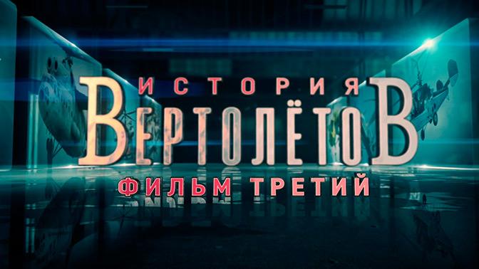 Д/с «История вертолетов». Фильм 3-й