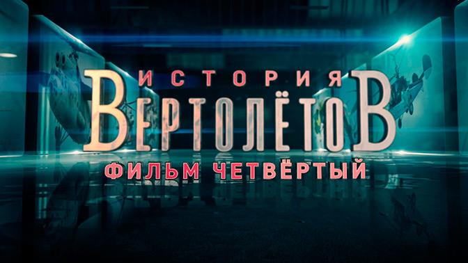 Д/с «История вертолетов». Фильм 4-й