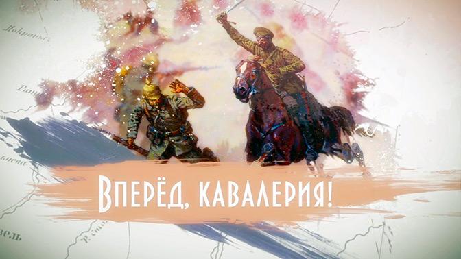 Д/с «Вперед, кавалерия! «Шашки против пулеметов»