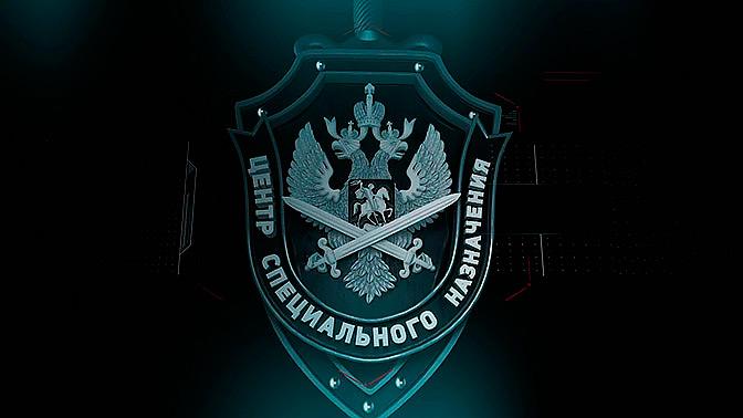 Д/с «Центр специального назначения». «На передовых рубежах»