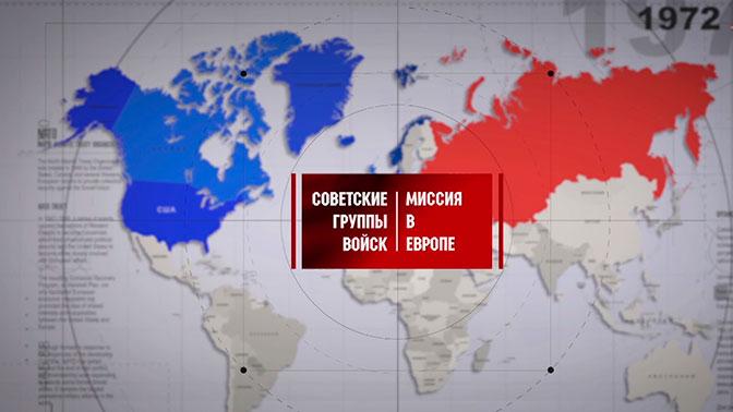 Д/с «Советские группы войск. Миссия в Европе. Южная группа войск»