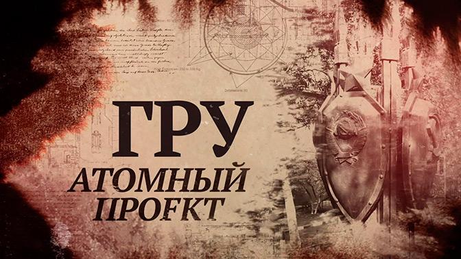 Д/ф «ГРУ. Атомный проект»