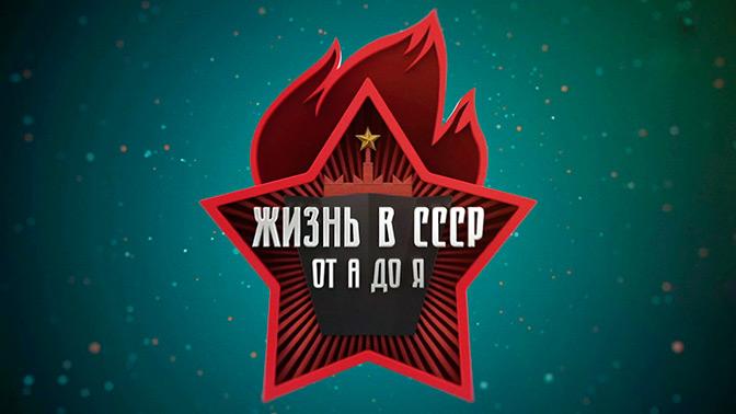 Д/с «Жизнь в СССР от А до Я. Брак по расчету и без»