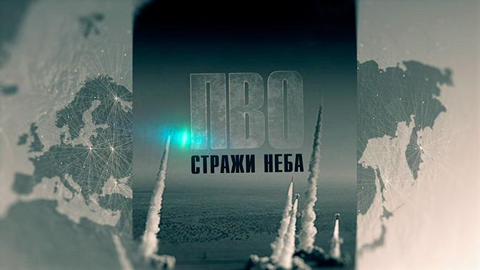 Д/с «ПВО: стражи неба». 1-я серия