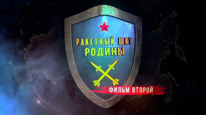 Д/с  «Ракетный щит Родины». Фильм 2-й