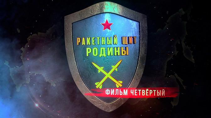 Д/с «Ракетный щит Родины». Фильм 4-й