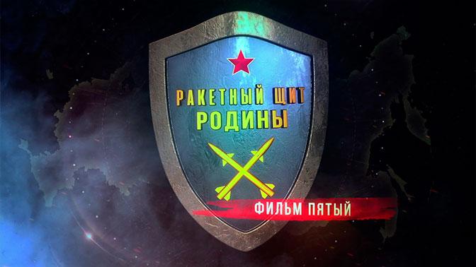 Д/с «Ракетный щит Родины». Фильм 5-й