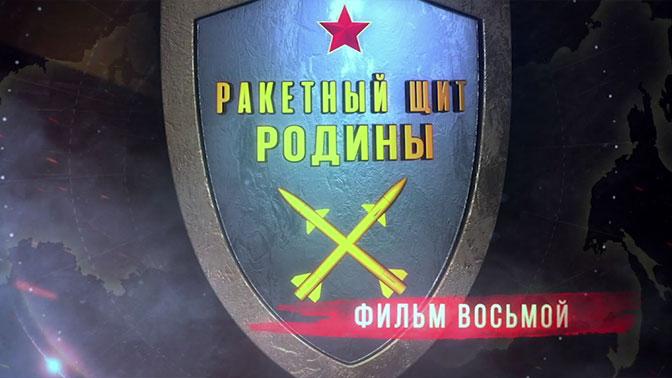 Д/с «Ракетный щит Родины». Фильм 8-й