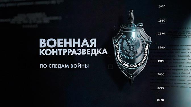 Д/с «Военная контрразведка. По следам войны»