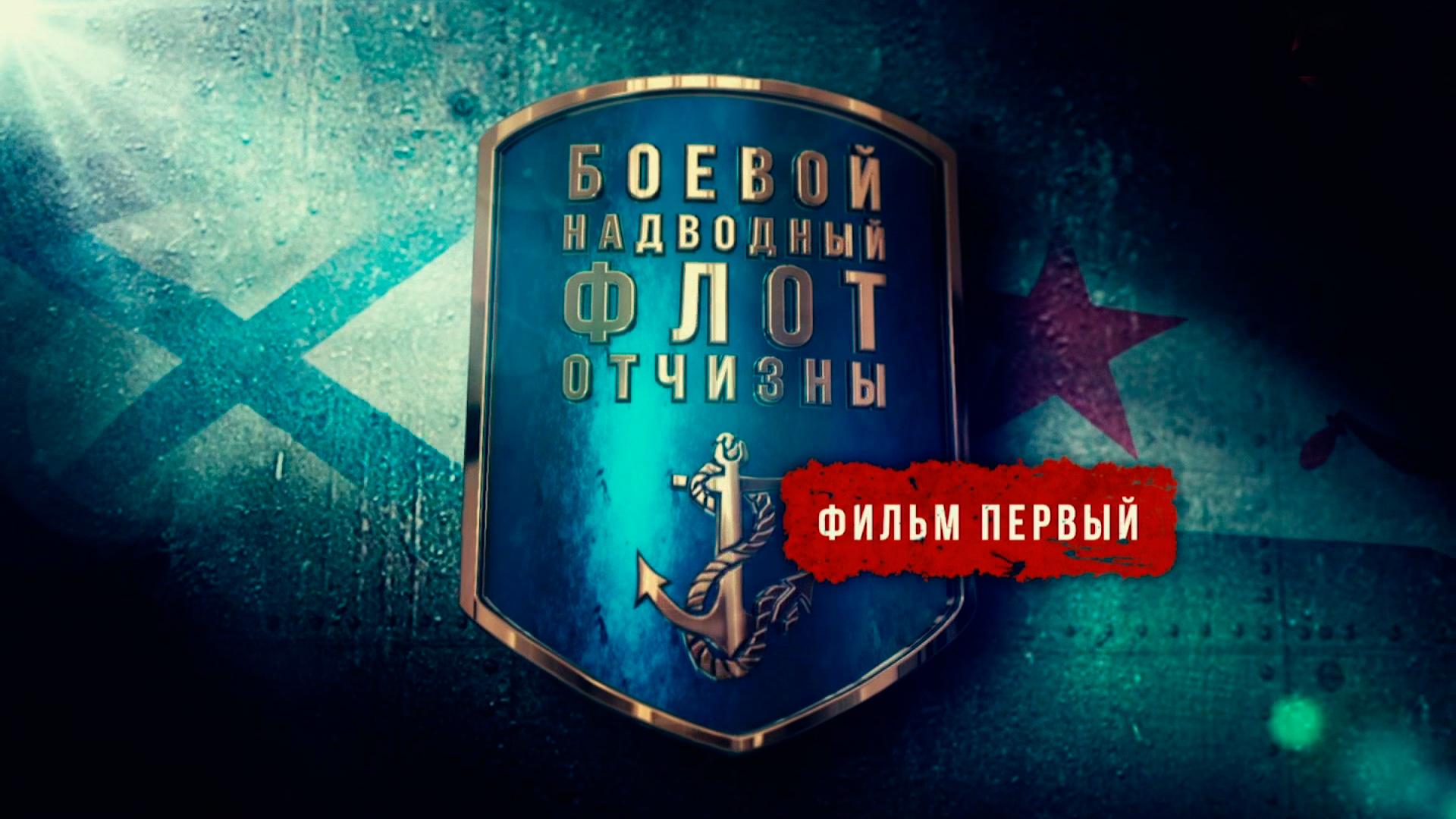 Д/с «Боевой надводный флот отчизны». Фильм первый
