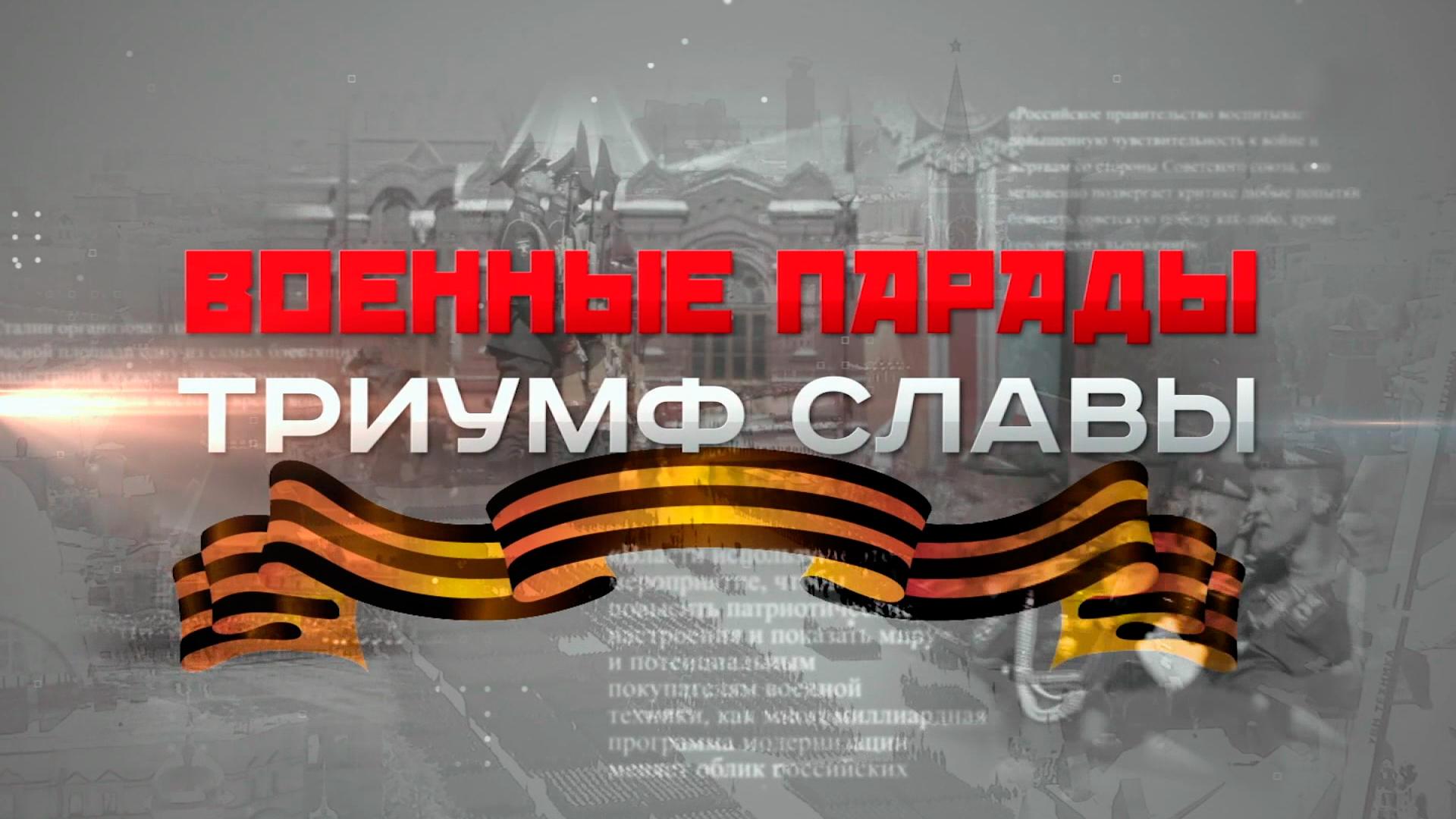 Д/ф «Военные парады. Триумф славы»