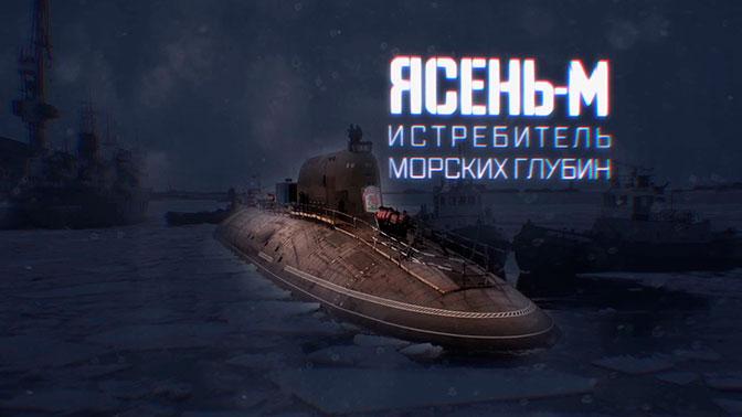 Атомный подводный крейсер «Казань»