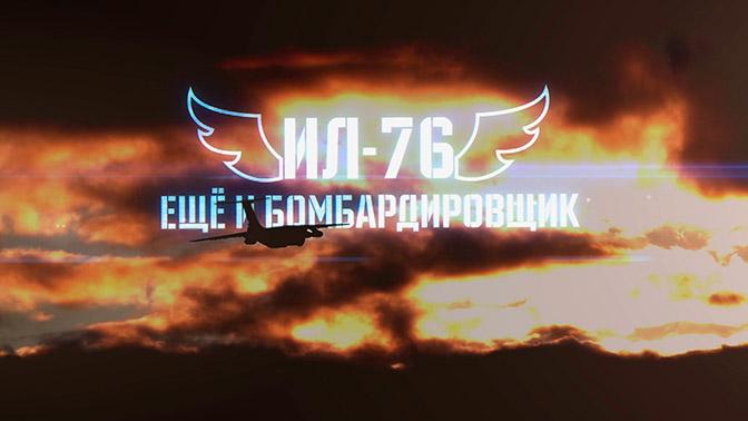Ил-76. Еще и бомбардировщик