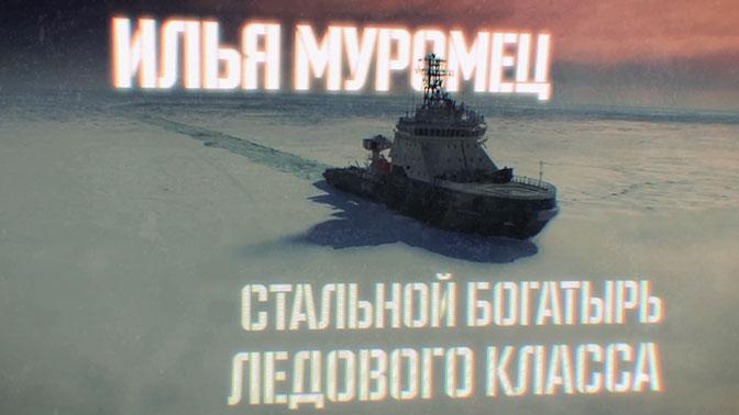 Илья Муромец. Стальной богатырь ледового класса