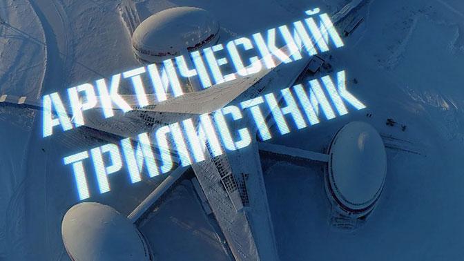 «Арктический трилистник»