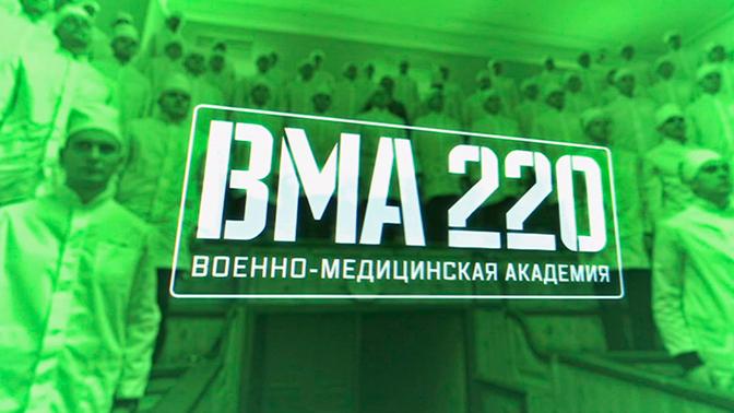 ВМА 220. Военно - медицинская академия