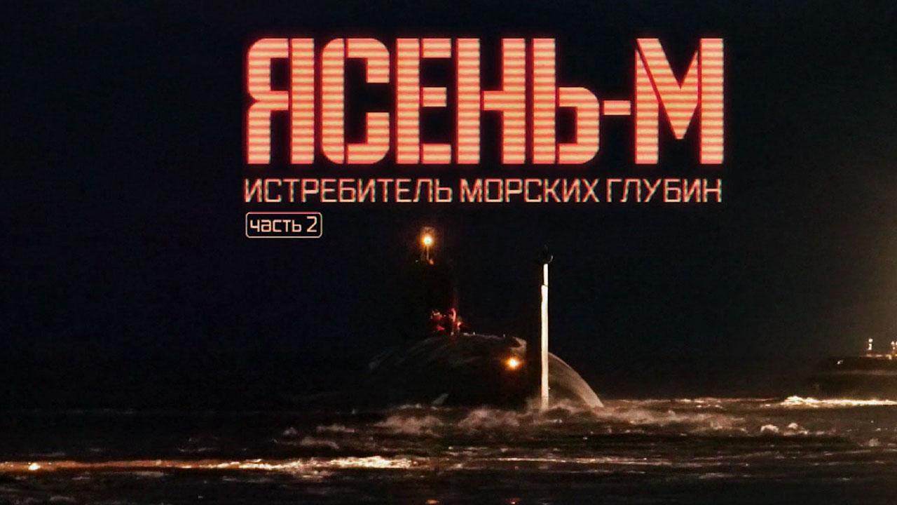 Ясень-М. Истребитель морских глубин. Часть 2