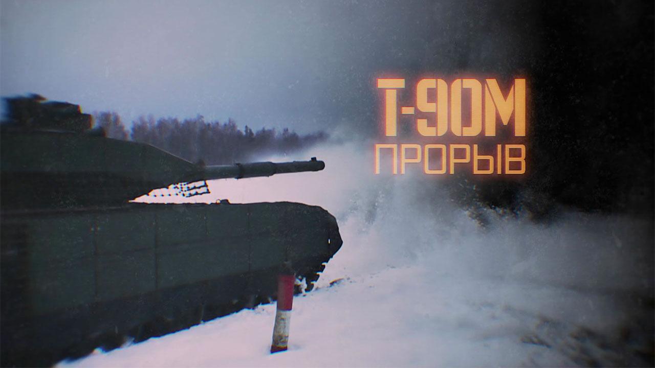 Т-90М. Прорыв