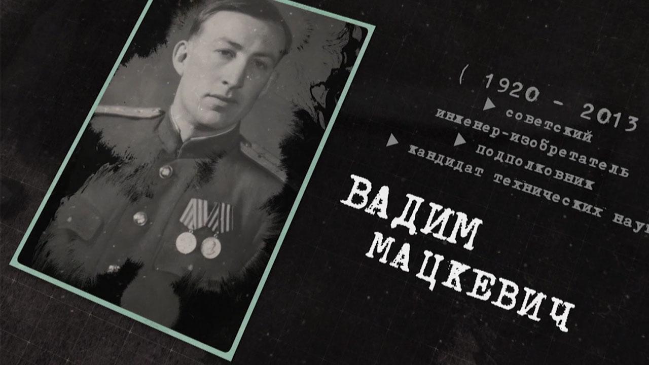 Вадим Мацкевич