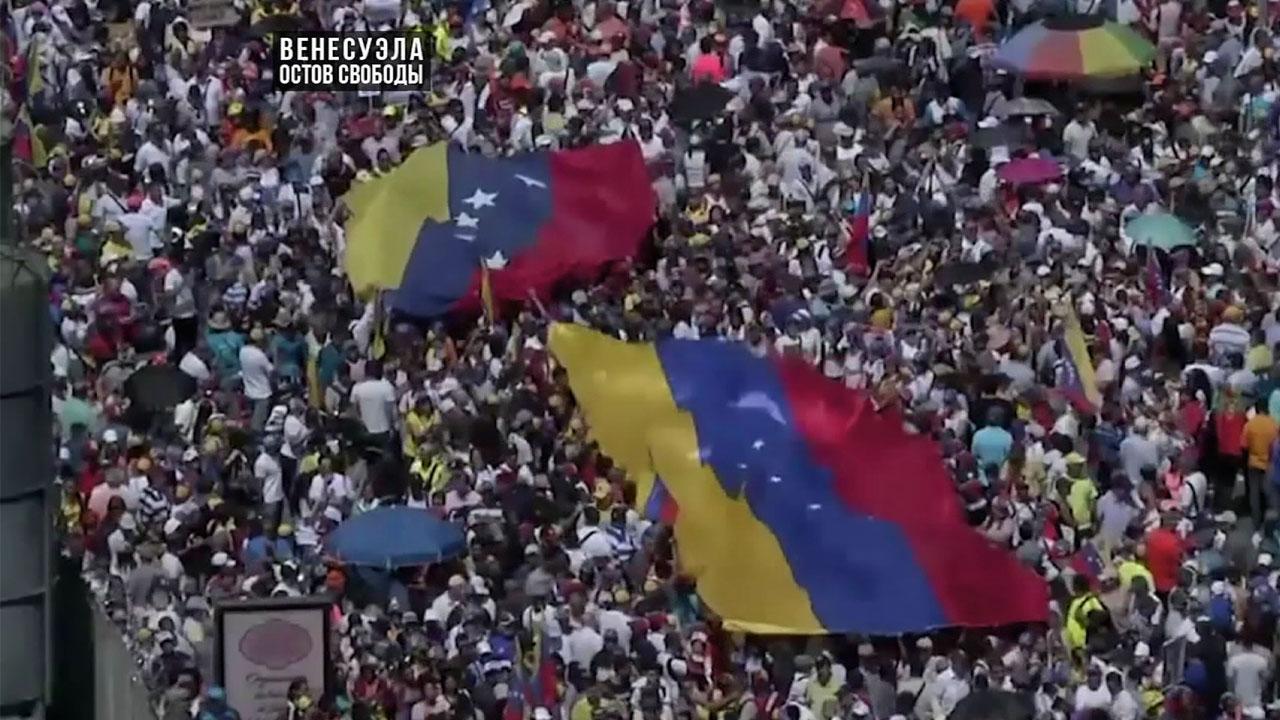 Венесуэла. Остов свободы