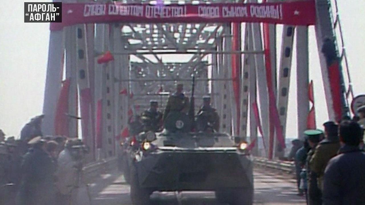 Пароль  - «Афган»