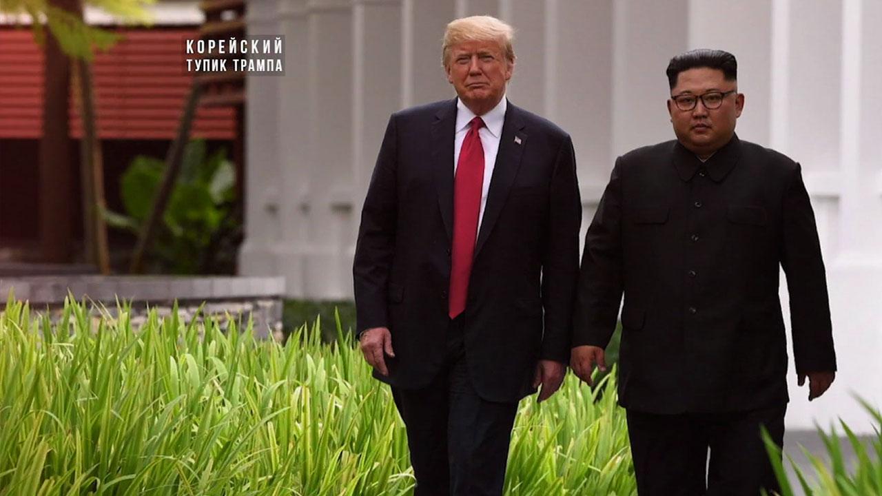 Корейский тупик Трампа