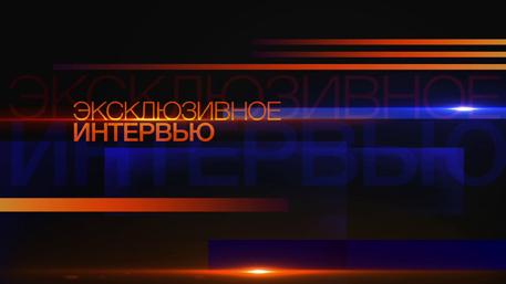 Интервью министра иностранных дел С.Лаврова президенту медиахолдинга «Красная звезда» А.Пиманову