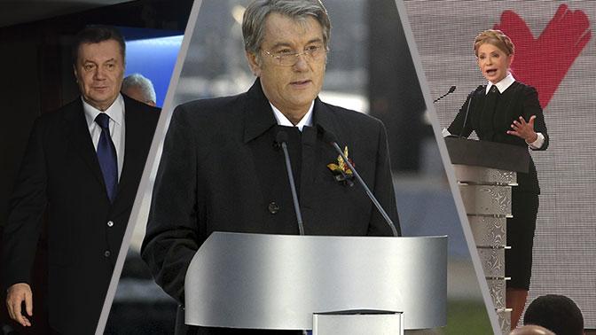Ющенко, Тимошенко, Янукович. Украинское танго втроем